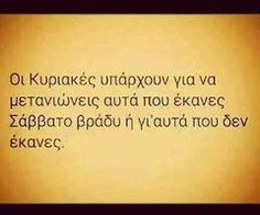 Image about greek quotes in ❤❤❤❤❤ by KATE on We Heart It Best Quotes, Love Quotes, Teaching Humor, Word 2, Perfection Quotes, Greek Words, Greek Quotes, True Facts, Talk To Me