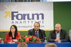 19ο Forum Ανάπτυξης - Παρουσίαση Καλών Πρακτικών