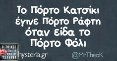 Funny Greek Quotes, Funny Quotes, Favorite Quotes, Best Quotes, How To Be Likeable, Free Therapy, Have A Laugh, Cheer Up, Laugh Out Loud