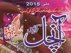 Aanchal Anchal Digest May 2015, read online or download free Anchel Digest, a popular digest among people of all ages, its again and again stated here that we do not sale digests, these digests are only for readers who have not approach to get these digest by any medium, if you are living in Pakistan then please buy hard copies of these digests/Anchel to promote/support Publishers, Authors and Distributors etc.,in this monthly digest you will read following stories and articles: Hamad by Mazhar, Naat by Behzad, Our Aanchal: Hira Qureshi/Shahana Abid, Hufsa Tariq, Kiran Shehzadi by Maleeha Ahmed, Maum Ki Muhabbat by Rahat Wafa, Toota Huwa Tara by Samera Shareef, Muhabbat AIsa Naghma Hey by Iqra Sagheer, Kash Ankhain Parha Key by Ayesha Naz, Zindgi Phoolon Ka Raah by Farha Tahir, Muhabbat Ab Bhi Baqi Hey by Nuzhat Jabeen, Zara See Baat by Atiqa Malik, Muhabbat Dil Ka Sajda Hey by Sabas Gul, Band Muhabbaton key by Haya Bukhari, Terey Kanwal Merey Gulab by Samera Ghazal Sadiqi, Anhcel by Hamera Ali, Bap Par Poort by Arifa Rana, and read many tips about your spiritual, beauty, health and cooking tips in this monthly edition of special anniversary number 2 edition.