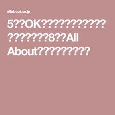 5分でOK!顔の印象がガラリと変わるマッサージ8選|All About(オールアバウト)