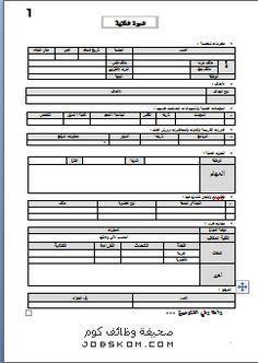 نموذج سيرة ذاتية وورد مختصرة doc عربي وانجليزي Free Cv Template Word, Free Powerpoint Templates Download, Mind Map Template, It Cv, Cartoon Songs, Cv Words, Arabic Alphabet Letters, School Clipart, Beautiful Arabic Words