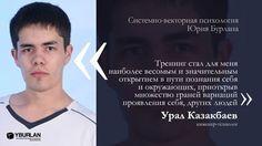 Сейчас по прошествии почти двух лет я не ощущаю того былого ужаса перед людьми, спокойно могу выйти на улицу, пользоваться общественным транспортом разговаривать по телефону и делать еще много каких вещей без излишней траты времени и усилий на обдумывание и перебарывания своего страха... http://www.yburlan.ru/results/all/strahi/review12928