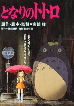 My Neighbor Totoro Japanese Movie Poster Print - My Neighbor Totoro Movie, Poster Wall, Poster Prints, Room Posters, Totoro Japanese, Poster Anime, Totoro Poster, Studio Ghibli Poster, Vintage Disney Posters