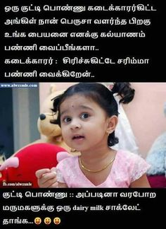 11 Best Tamil Mems Images In 2019 Picture Quotes Comedy