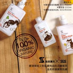 Sassi Babyのベビーオイル/画像提供:Shop Taiwan