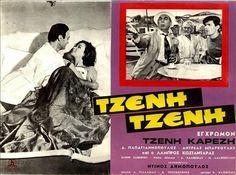 Ο παλιός ελληνικός κινηματογράφος αποτέλεσε & συνεχίζει να αποτελεί μεγάλη αγάπη για μικρούς και για μεγάλους στην Ελλάδα . . . Στην χώρα μας η ιστορία του κινηματογράφου αρχίζει το 1906, αν και συχνά αναφέρεται ως έτος αρχής του το... Cinema Posters, Movie Posters, Classic Movies, Ten, Vintage Books, Book Series, Cinematography, Greek, Retro