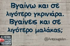 Funny Greek Quotes, Greek Memes, Funny Picture Quotes, Photo Quotes, Funny Photos, All Quotes, Words Quotes, Poetry Quotes, Funny Statuses