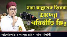তাওহিদ কি | বাবরি মসজিদ থেকে রাম মন্দির | Bangla waz | Mufti abdur rahim... Islam Media, Sample Resume Format