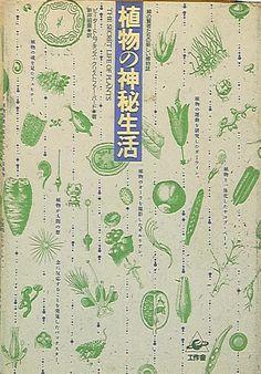 植物の神秘生活 緑の賢者たちの新しい博物誌