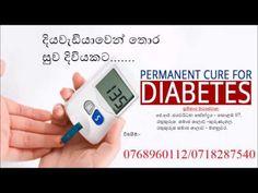 (5) complete cure diabetes in 8 months in Srilanka(දියවැඩියාව සම්පූර්ණයෙන් සුව කිරීම ) - YouTube