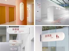 Japan Umeda Hospital signage design: Umeda hospital is an obstetrics and gynaecologist clinic that created washable signage system. By creating washable product it define pure, cleanliness product which is associated with meaning of new born