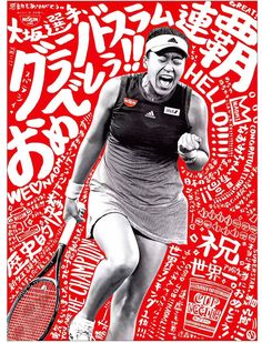 Newspaper advertising was filled with heat of the moment, who won Ad Design, Cover Design, Retro Design, Japan Advertising, Poster Sport, Banners, Vintage Black Glamour, Japanese Poster, Sports Graphics
