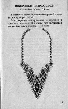 "Necklace ""Diamonds"" from Korovaychik Mary | Beads | Beads Magic"