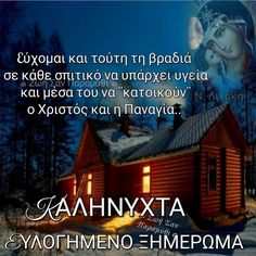 Day Wishes, Good Night, Believe, Carolina Herrera, Greek, God, Google, Quotes, Gifts