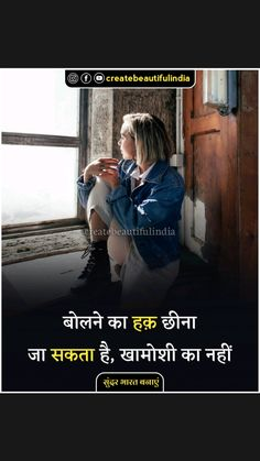 Hindi Quotes Images, Shyari Quotes, Hindi Quotes On Life, Inspirational Quotes Pictures, Positive Quotes For Life, Meaningful Quotes, Book Quotes, Life Truth Quotes, Good Life Quotes