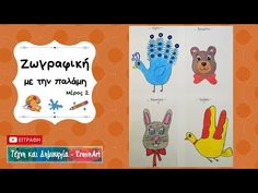 Ζωγραφική με την παλάμη μας εύκολα και γρήγορα | Μέρος 2 | Palm Art Drawing | Easy drawing tricks - YouTube Drawing, Comics, Youtube, Sketches, Cartoons, Drawings, Comic, Youtubers, Draw