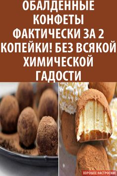 Cooking Time, Cooking Recipes, Delicious Desserts, Dessert Recipes, Mac And Cheese Homemade, Sweet Pastries, Russian Recipes, My Favorite Food, Good Food