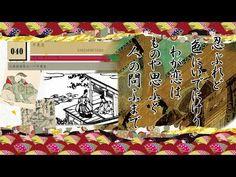 040     拾遺・巻十一  Shui(waka)-shu, vol.11     恋  love        天暦 御 時歌合──平兼盛   at a    competition in Tenryaku era         忍ぶれど   色...