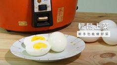【電鍋料理】餐巾紙就完成超完美水煮蛋 | 台灣好食材 x 手殘小編