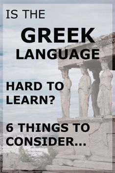 How hard is it to learn Greek? In this article I take a look at the Greek language and discuss how difficult it is to learn. It's actually not that complicated! Foreign Language Teaching, English Language Learners, Language Study, Learn Greek Language, Sign Language, Vocabulary Activities, Listening Activities, Spelling Activities, Spanish Activities