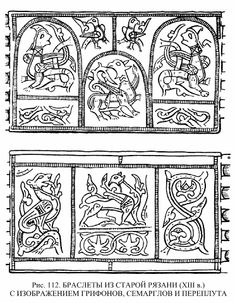 Bracelets with symbols of Griffin, semargls and pereplut(?), Old Ryazan, 13 th century.