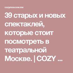 39 старых и новых спектаклей, которые стоит посмотреть в театральной Москве. | COZY MOSCOW