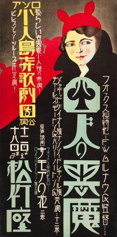 Vintage Japanese movie poster. 四人の惡魔 #キネマ文字