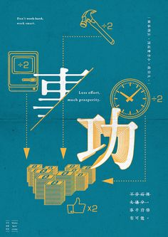 Asian inspired graphic poster design <事半功倍> Less effort, much prosperity. Chinese Typography, Typography Design, Lettering, Gfx Design, Word Design, Chinese Design, Japanese Graphic Design, Dm Poster, Poster Prints