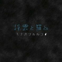 RoseLoveお勧めのBGM(^^♪ (2014/05/03更新)◇浮雲と猫と/源川瑠々子