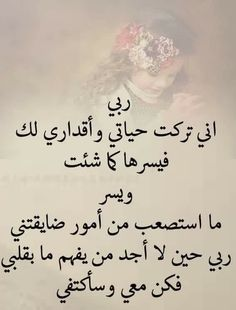 Arabic Quotes, Islamic Quotes, Beautiful Arabic Words, Islam Facts, Sweet Words, Quran, Life Quotes, Qoutes, Allah