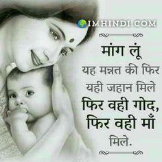 Maa Shayari Mothers Day Shayari In Hindi With Images