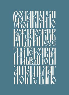 Three works by Cyrillic Calligraphy on Typography Served