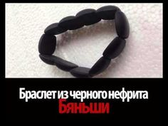 Купить браслет бяньши в Казахстане. Где купить браслет бяньши