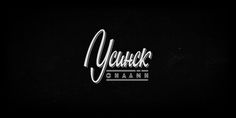 Lettering works made in Soviet retro style. Lettering Design, Hand Lettering, Russian Cyrillic, Vodka Bar, Calligraphy Text, Text Effects, Retro Fashion, Typography, Letters