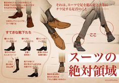 "The Male ""Absolute Territory"": Socks with Suit Pants Pants Drawing, Body Drawing, Drawing Clothes, Anatomy Reference, Pose Reference, Drawing Reference, Drawing Techniques, Drawing Tips, Art Tips"