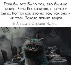 #этноспб  #цитата #жизнь We All Mad Here, Adult Humor, Cool Words, Alice In Wonderland, Lonely, Wisdom, Motivation, Quotes, Movie Posters