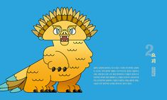 한국 몬스터 판타지 <묘시월드2> :: 텀블벅