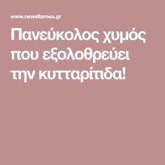 Πανεύκολος χυμός που εξολοθρεύει την κυτταρίτιδα! Beauty Secrets, Beauty Hacks, Beauty Tips, Cellulite, Weight Loss Tips, Healthy Life, Detox, Remedies, Health Fitness