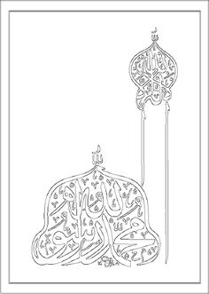 Best Islamic Images, Islamic Pictures, Arabic Calligraphy Design, Islamic Calligraphy, Islamic Art Pattern, Pattern Art, Wall Stencil Patterns, Easy Drawings For Kids, Islamic Wall Art
