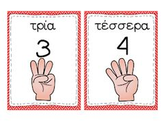 Πρώτα ο δάσκαλος...: Αριθμοί από το 0 μέχρι το 10 Maths Area, Dyscalculia, Greek Language, School Lessons, Letters And Numbers, Activities For Kids, Preschool, Projects To Try, Education