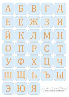 Буквы и цифры для вырезания
