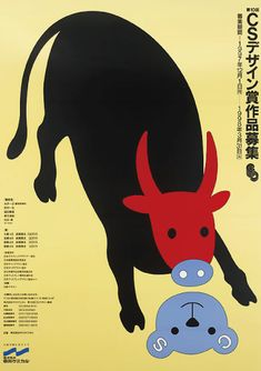 CS Design Awards posters by Masakazu Nagai (9)