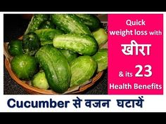 CUCUMBER: वजन घटायें खीरे से & 23 Health Benefits | Weight loss with CUCUMBER Benefit - YouTube