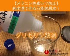 【メラニン色素シワ防止】純米酒で作る万能美肌水!健康技4