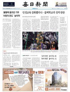 2012년 11월 30일 매일신문 1면(경북판)
