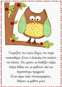 Owl Classroom Decor, Preschool Education, Library Lessons, Autumn Activities, Animal Crafts, School Projects, School Ideas, Classroom Management, Storytelling