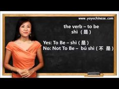 "▶ Mandarin Chinese Lesson with Yangyang - Grammar 009 (how to say ""Yes"" and ""No"") - YouTube"