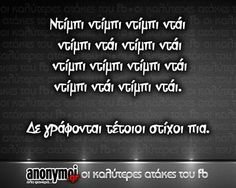 A fun image sharing community. Speak Quotes, Wisdom Quotes, Life Quotes, Funny Greek Quotes, Funny Quotes, Tell Me Something Funny, Clever Quotes, Try Not To Laugh, Funny Thoughts