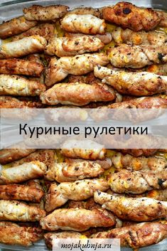 Rolled Chicken Recipes, Homemade Chicken Nuggets, Brunch Recipes, Dinner Recipes, Enjoy Your Meal, Turkey Dishes, Russian Recipes, Greek Recipes, No Cook Meals